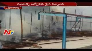 Fire Accident in Srikalahasti Yaga-Shala || NTV