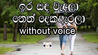 Ira sanda wendala karaoke (without voice) ඉර සඳ වැඳලා
