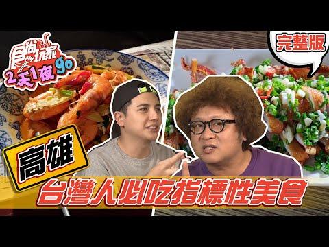 台綜-食尚玩家-20210203-【高雄】精選台灣人最愛 必吃指標性美食
