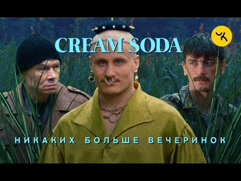Cream Soda - Никаких больше вечеринок (премьера клипа 2019)