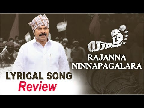Rajanna Ninnapagalara Song Review | Yatra Movie Songs | YSR Biopic | Mammootty | Telugu Movies