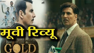 Gold Film Review | Akshay Kumar | Mouni Roy | Reema Kagti  | वनइंडिया हिंदी