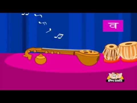 Learn ABC in Hindi - Vyanjan 6