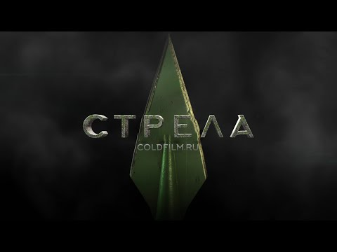 Стрела 5 сезон [Обзор] / Arrow [Трейлер на русском]