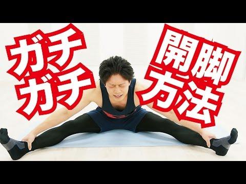 【ガチガチ開脚法】カラダがガチガチに硬い人専用の開脚方法