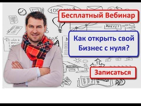 Как открыть свой бизнес с нуля? Бесплатный вебинар. Максим Бурлай.