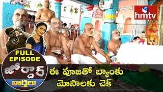 ఈ పూజతో బ్యాంకు మోసాలకు చెక్ | Chilukur Balaji Temple Priest Homam | Jordar News Full Episode | hmtv