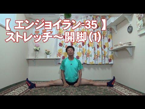 #35 ストレッチ~開脚(1)/筋肉痛改善ストレッチ・身体ケア【エンジョイラン】
