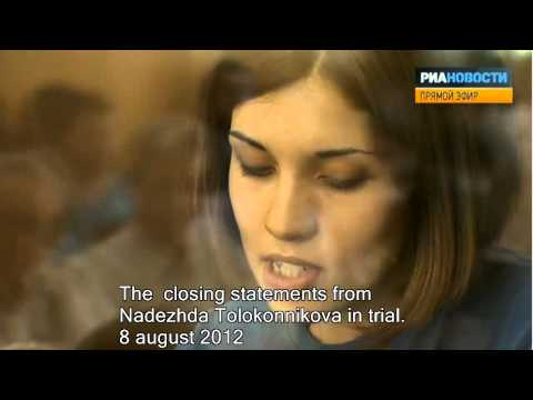 The closing statements from Nadezhda Tolokonnikova in trial 8 august Free Pussy Riot Free Pussy Riot