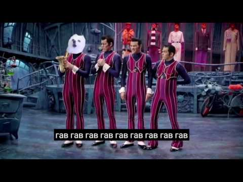 We are number gabe dog(на русском,с субтитрами)