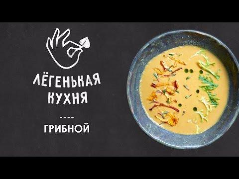 🍄 Грибной крем суп 👌