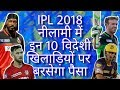 IPL 2018 : List Of 10 Foreign Players Might Get Huge Price In IPL Auctions