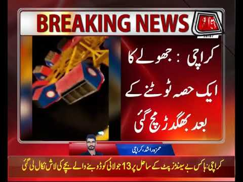 Karachi: AbbTakk Acquires Footage Of Askari Park Swing Crash