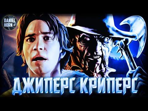 Джиперс Криперс - История