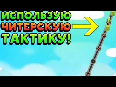 ИСПОЛЬЗУЮ ЧИТЕРСКУЮ ТАКТИКУ! - Super Tank Rumble