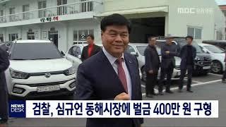 최종]검찰, 심규언 동해시장에 벌금 400만 원 구형