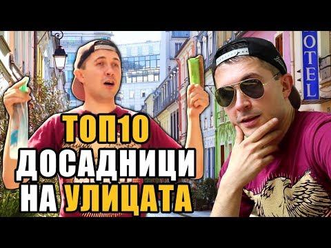 Топ 10 Най-досадните хора на улицата