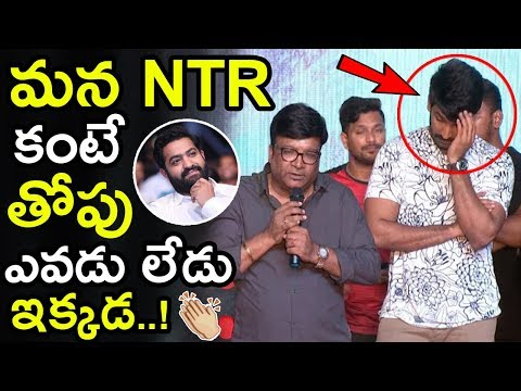 Kona Venkat Amazing Words About Jr NTR At Neevevaro Pre Release Event || Adhi || Tapsee || NSE