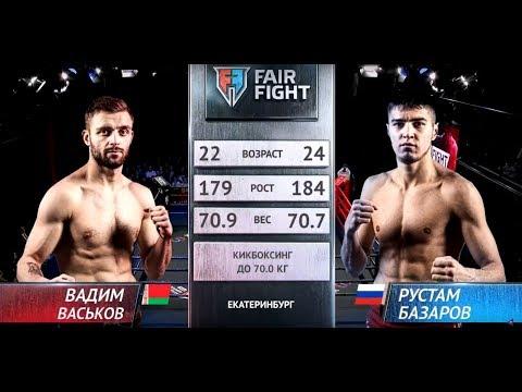 Рустам Базаров - Вадим Васьков  | Турнир Fair Fight VII | ПОЛНЫЙ БОЙ | НОКАУТ
