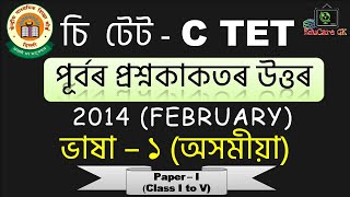 CTET Assamese Paper | অসমীয়া | Previous Year Paper Solution | 2014 February Paper I (class I to V)
