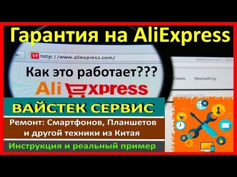 🛠 Гарантия на AliExpress 🔵 Стоит ли Бояться? / Реальный Пример Обращения / Итог