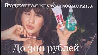 БЮДЖЕТНАЯ КРУТАЯ КОСМЕТИКА ДО 300 РУБЛЕЙ/Находки Fix Price  #косметикакотораяработает