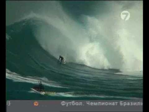 Сёрфинг на гигантских океанических волнах