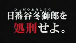 Bleach The Movie Diamond Dust Rebelion -Trailer