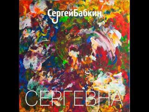 Бабкин Сергей - Ты все