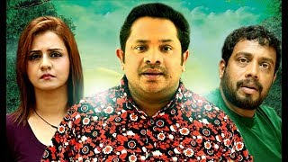 Malayalam Comedy Movies 2017 Full Movies # Malayalam Full Movie 2018 # Malayalam Full Movie 2017 New