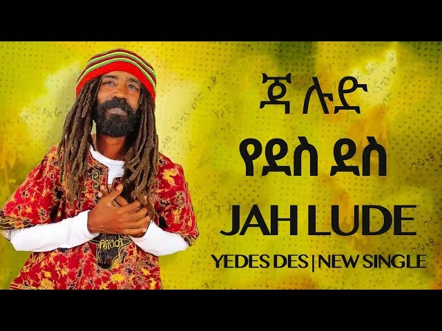 Jah Lude  -  Yedes des  | New Ethiopian Music 2018 (Official)