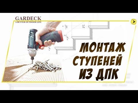 Террасная доска дпк монтаж