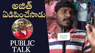 Viswasam Telugu Movie Public Talk |  Viswasam Review | Ajith | Nayantara | Manastars