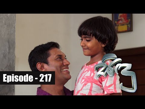 Sidu | Episode 217 06th June 2017