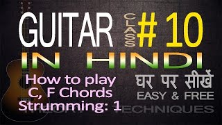Complete Guitar Lessons For Beginners In Hindi 10 How to play C Major F Major Chords Strumming 1