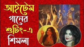 Item Song Nayor- Jamuna TV