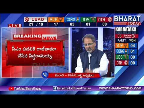Breaking News:సిఎం సిద్దరామయ్య రాజీనామా | CM Siddaramaiah Resigns | Bharat Today