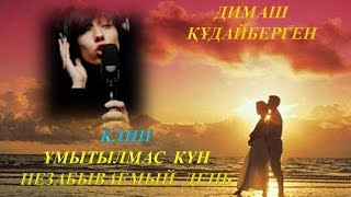 "DIMASH KUDAYBERGEN. An unforgettable day. ""Ұмытылмас күн"""