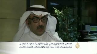 العاهل السعودي يعين وزراء جددا