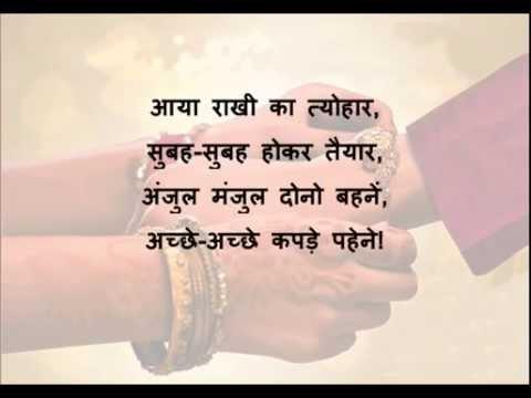 Hindi poem on Raksha Bandhan for Kids