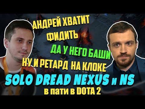 DREAD, SOLO, NEXUS и NS - Рофляная пати в Dota 2 / Против очень больных и очень опасных игроков