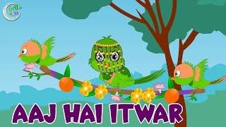 Aaj Hai Itwar | آج ہے اتوار | Urdu Nursery Rhyme