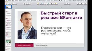 Тренинг по таргету Эфир онлайн занятия #1 — Главный секрет создания окупаемой рекламы ВКонтакте