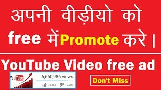 How to Get FREE Trueview Video Ads for Your YouTube Channel
