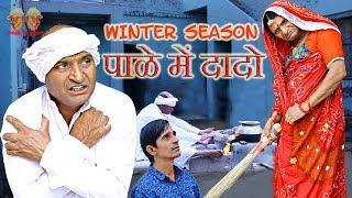 Winter season Comedy | पाळे में दादो Rajasthani Hariyanvi comedy| Murari Ki Kocktail|