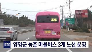양양군 농촌 마을버스 3개 노선 운영