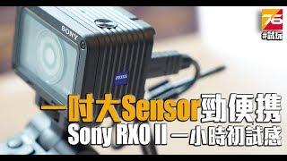 Sony RX0 II 『一吋感光元件 + 一小時初試感』