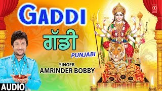 Gaddi I Punjabi Devi Bhajan I AMRINDER BOBBY I Full Audio Song
