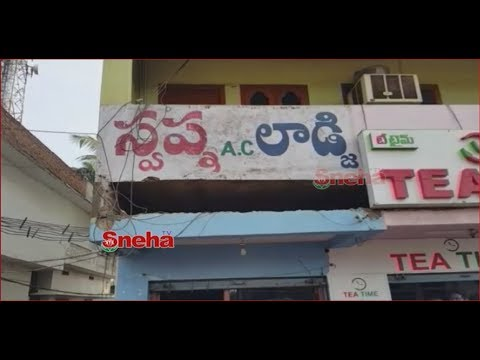 Police Raid in Swapna Lodge , Arrested 2 Couples Involved In Prostitution | EG District | Sneha TV |