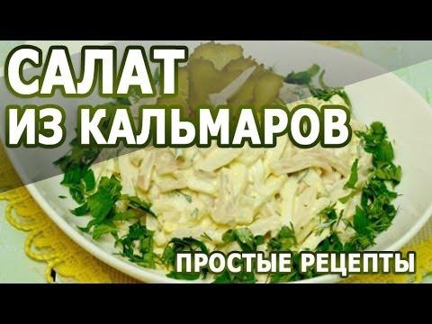 Рецепты салатов. Салат из кальмаров простой рецепт